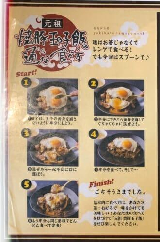 焼豚玉子飯食べ方